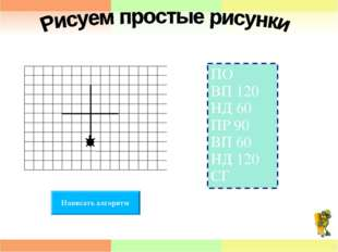 ПО ВП 120 НД 60 ПР 90 ВП 60 НД 120 СГ Написать алгоритм