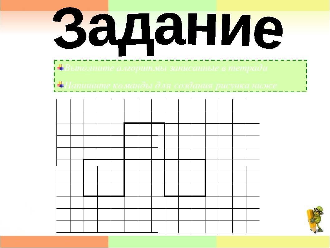 Выполните алгоритмы записанные в тетради Напишите команды для создания рисунк...