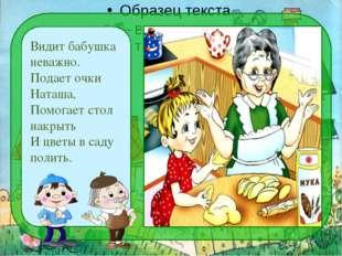 Видит бабушка неважно. Подает очки Наташа, Помогает стол накрыть И цветы в с