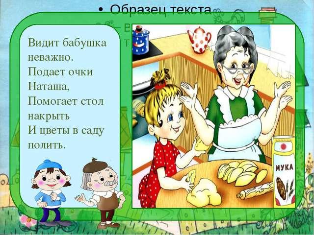 Видит бабушка неважно. Подает очки Наташа, Помогает стол накрыть И цветы в с...