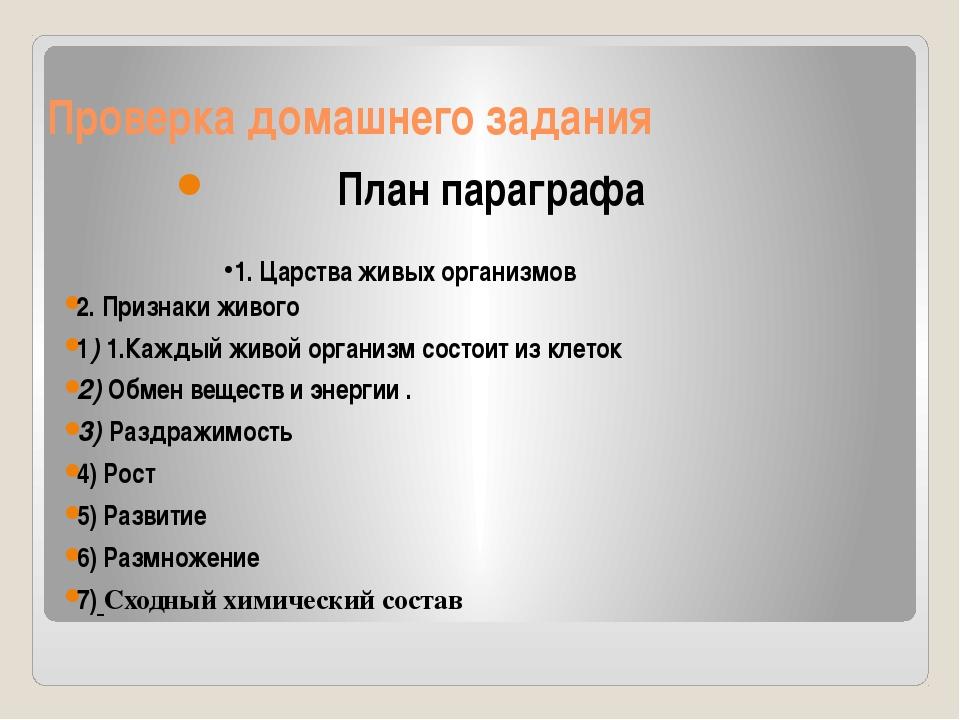 Проверка домашнего задания План параграфа 1. Царства живых организмов 2. Приз...