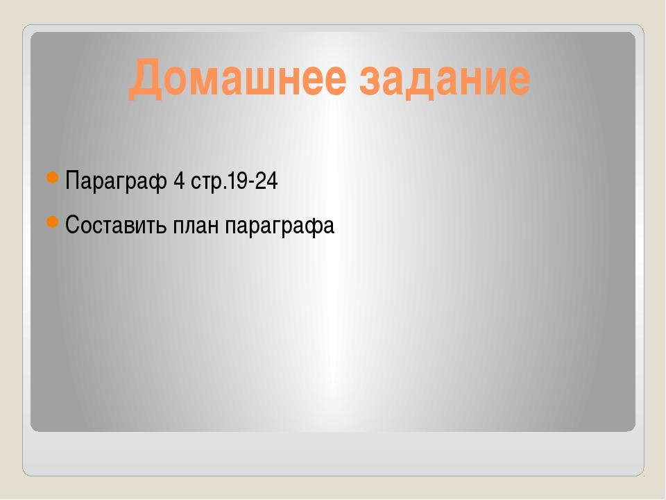 Домашнее задание Параграф 4 стр.19-24 Составить план параграфа
