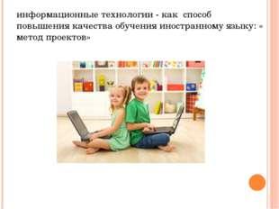 информационные технологии - как способ повышения качества обучения иностранно
