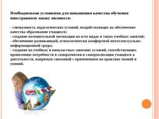 Необходимыми условиями для повышения качества обучения иностранному языку явл