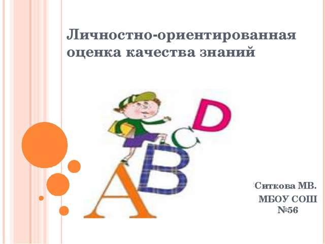 Личностно-ориентированная оценка качества знаний СССССиткова МВ. МММ МБОУ СОШ...