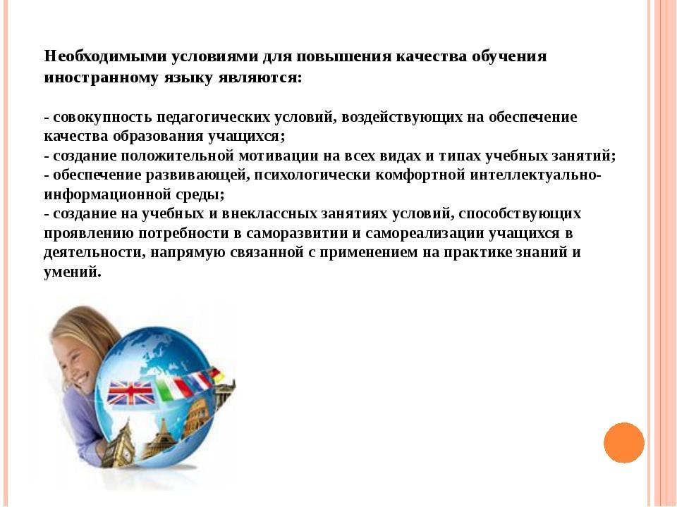 Необходимыми условиями для повышения качества обучения иностранному языку явл...