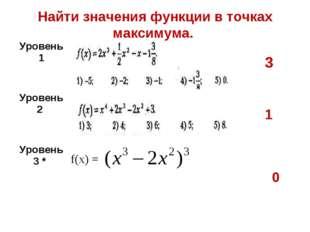 Найти значения функции в точках максимума. 3 1 0 Уровень 1  Уровень 2   У