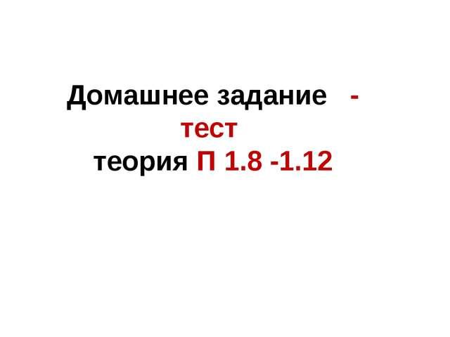 Домашнее задание - тест теория П 1.8 -1.12