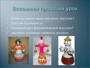 Какие вы знаете виды народных игрушек? Чем они отличаются? Основной цвет фили