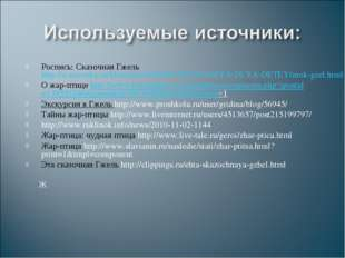 Роспись: Сказочная Гжель http://u-sovenka.ru/Materialyi/UROKI-RISOVANIYA-DLYA