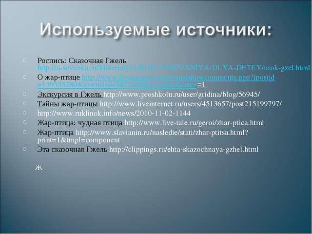 Роспись: Сказочная Гжель http://u-sovenka.ru/Materialyi/UROKI-RISOVANIYA-DLYA...
