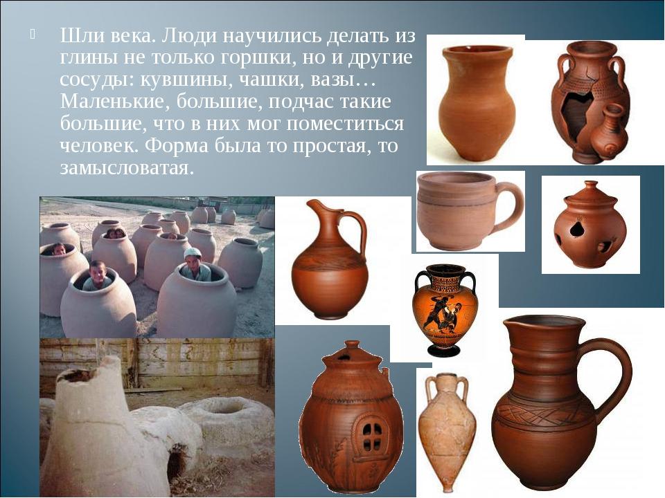 Шли века. Люди научились делать из глины не только горшки, но и другие сосуды...