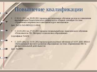 Повышение квалификации С 01.01.2011 по 30.09.2011 прошла дистанционное обучен