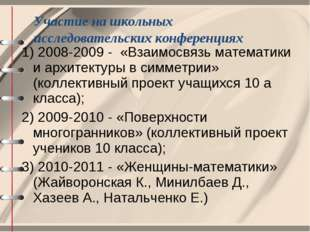 Участие на школьных исследовательских конференциях 1) 2008-2009 - «Взаимосвяз