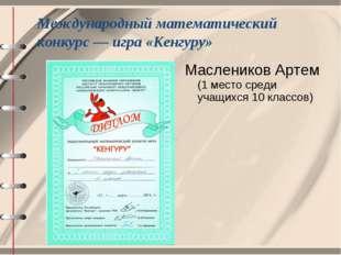 Международный математический конкурс — игра «Кенгуру» Маслеников Артем (1 мес