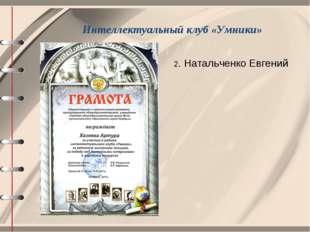 Интеллектуальный клуб «Умники» 2. Натальченко Евгений