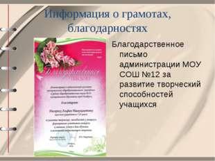 Информация о грамотах, благодарностях Благодарственное письмо администрации М