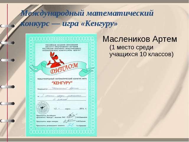 Международный математический конкурс — игра «Кенгуру» Маслеников Артем (1 мес...