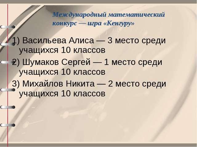 Международный математический конкурс — игра «Кенгуру» 1) Васильева Алиса — 3...
