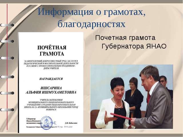 Информация о грамотах, благодарностях Почетная грамота Губернатора ЯНАО