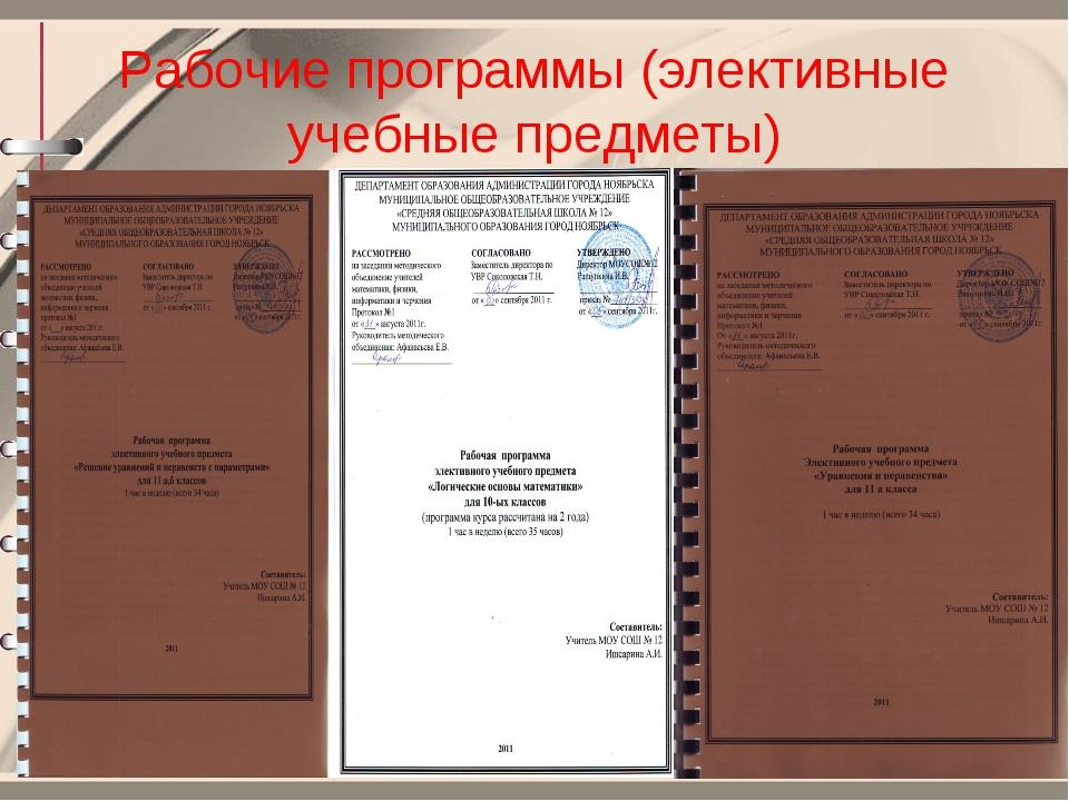 Рабочие программы (элективные учебные предметы)