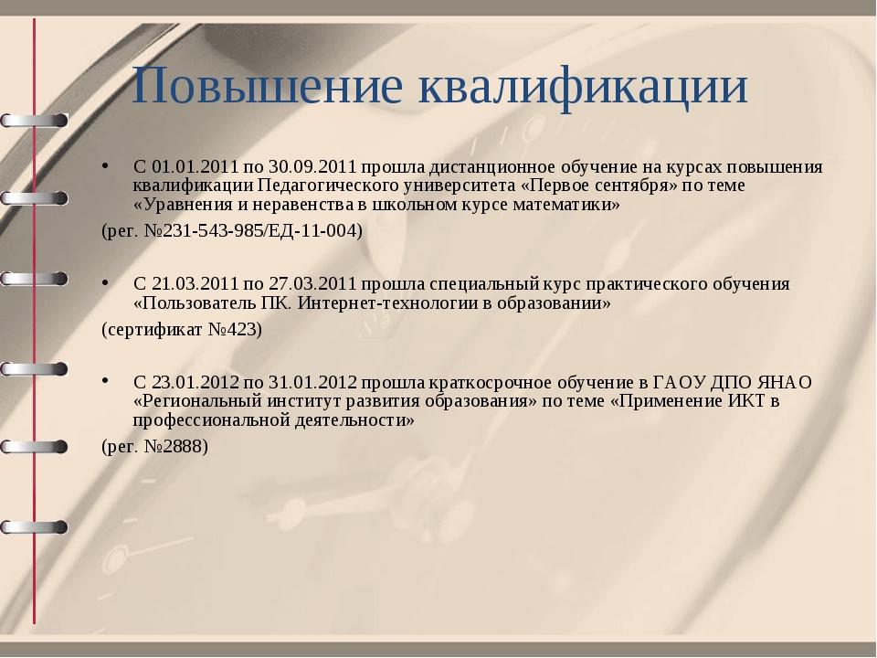 Повышение квалификации С 01.01.2011 по 30.09.2011 прошла дистанционное обучен...