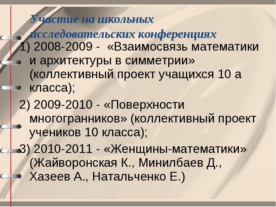 Участие на школьных исследовательских конференциях 1) 2008-2009 - «Взаимосвяз...