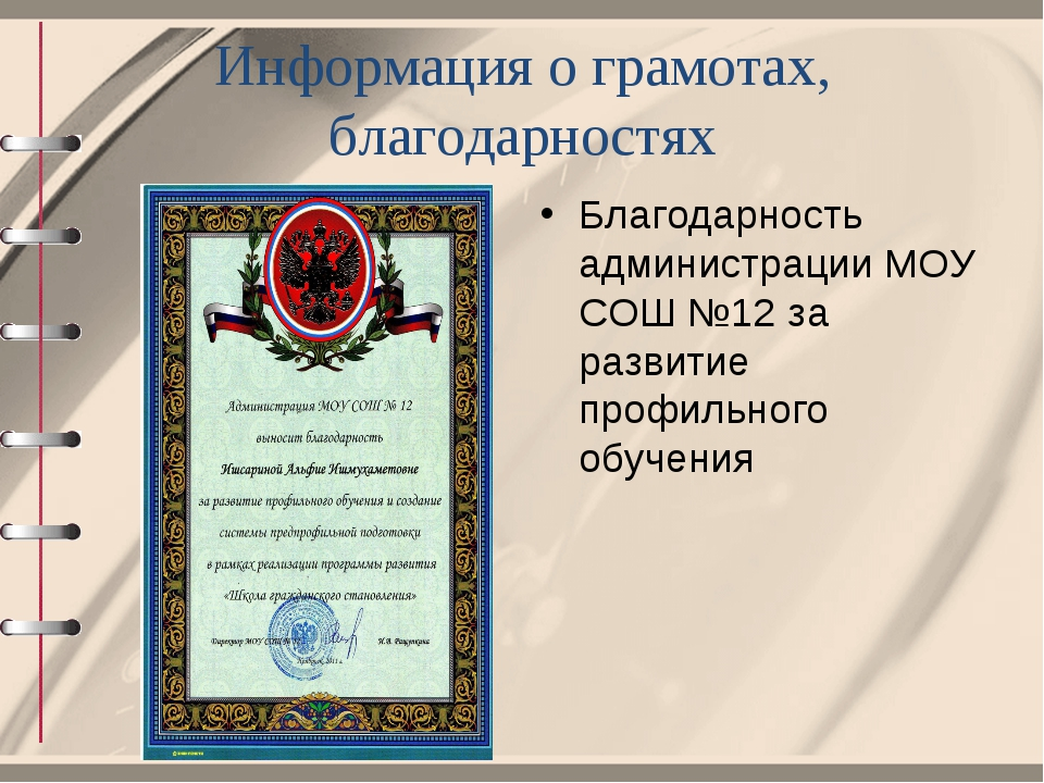 Информация о грамотах, благодарностях Благодарность администрации МОУ СОШ №12...