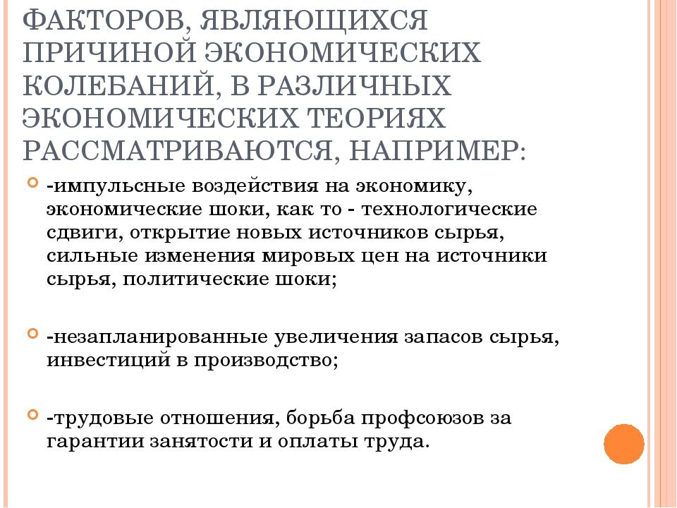 3. В КАЧЕСТВЕ ОСНОВНЫХ ФАКТОРОВ, ЯВЛЯЮЩИХСЯ ПРИЧИНОЙ ЭКОНОМИЧЕСКИХ КОЛЕБАНИЙ,...