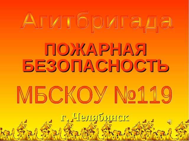 ПОЖАРНАЯ БЕЗОПАСНОСТЬ г. Челябинск