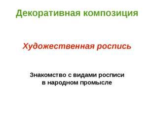 Декоративная композиция Художественная роспись Знакомство с видами росписи в