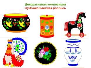 Декоративная композиция Художественная роспись