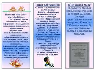 Посетите наш сайт: http://school32.tgl.ru На страницах нашего сайта вы можете