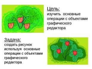 Задача: создать рисунок используя основные операции с объектами графического