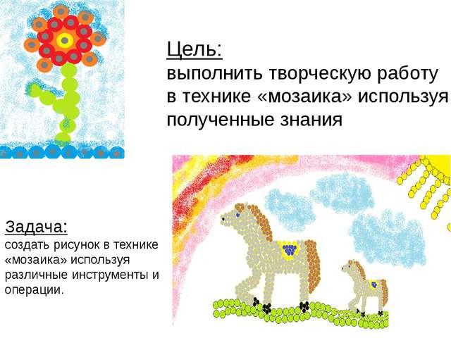 Задача: создать рисунок в технике «мозаика» используя различные инструменты и...