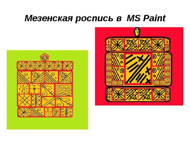 Мезенская роспись в MS Paint