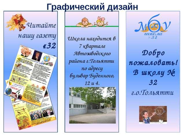 Читайте нашу газету «32 секрета» Добро пожаловать! В школу № 32 г.о.Тольятти...