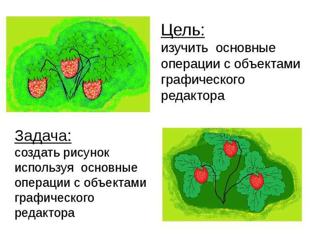 Задача: создать рисунок используя основные операции с объектами графического...