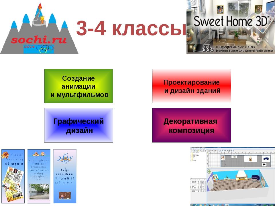 3-4 классы Создание анимации и мультфильмов Проектирование и дизайн зданий Гр...
