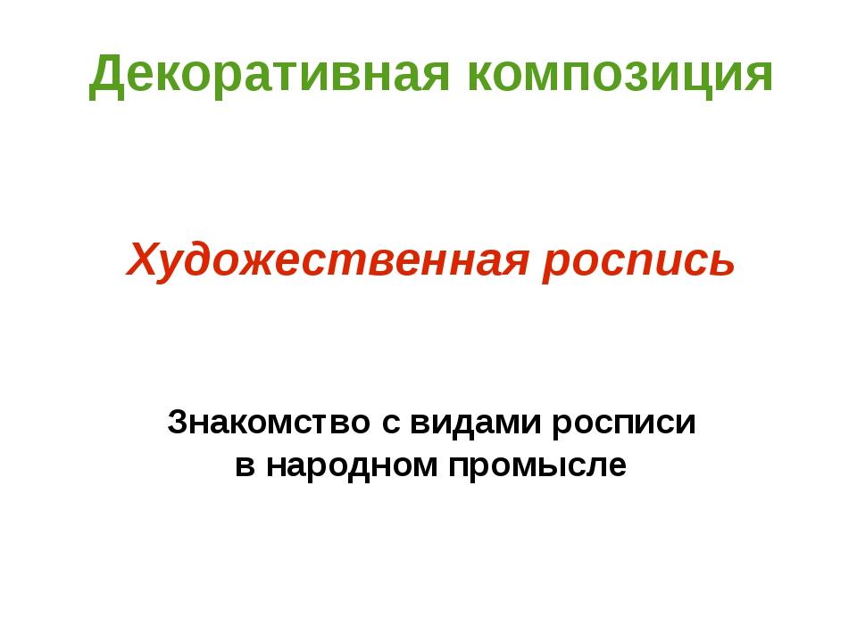 Декоративная композиция Художественная роспись Знакомство с видами росписи в...