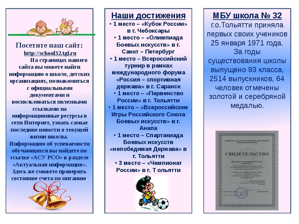 Посетите наш сайт: http://school32.tgl.ru На страницах нашего сайта вы можете...