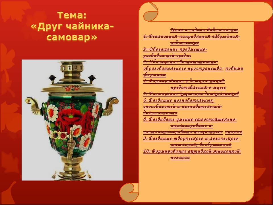 Цели и задачи видеосалона: 1. Реализация направления «Музейная педагогика»...