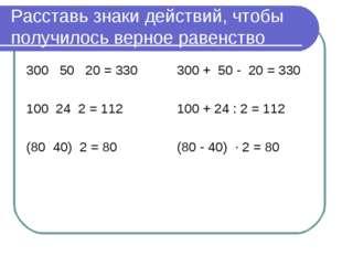 Расставь знаки действий, чтобы получилось верное равенство 300 50 20 = 330 10