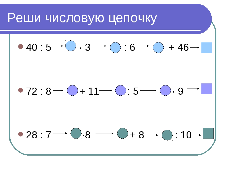 Реши числовую цепочку 40 : 5 ∙ 3 : 6 + 46 72 : 8 + 11 : 5 · 9 28 : 7 ·8 + 8 :...