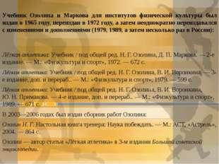 Учебник Озолина и Маркова для институтов физической культуры был издан в 1965