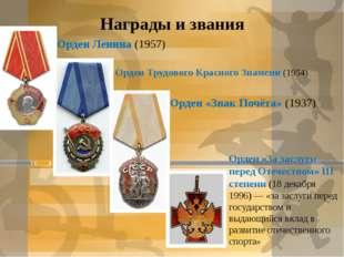 Награды и звания Орден Трудового Красного Знамени (1954) Орден Ленина (1957)