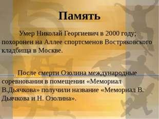 Память Умер Николай Георгиевич в 2000 году; похоронен на Аллее спортсменов Во