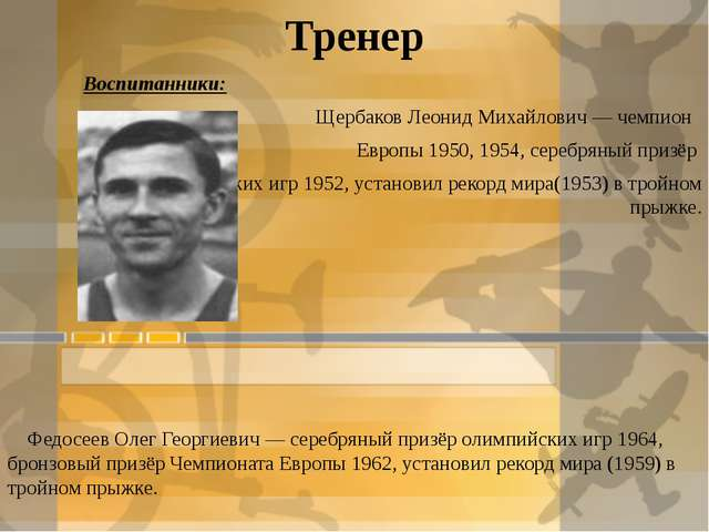 Тренер Воспитанники: Щербаков Леонид Михайлович— чемпион Европы 1950, 1954,...