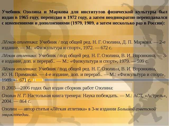 Учебник Озолина и Маркова для институтов физической культуры был издан в 1965...