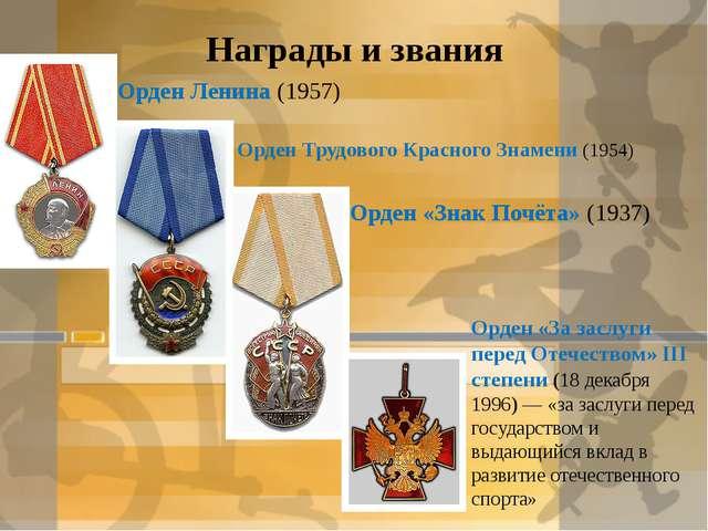 Награды и звания Орден Трудового Красного Знамени (1954) Орден Ленина (1957)...
